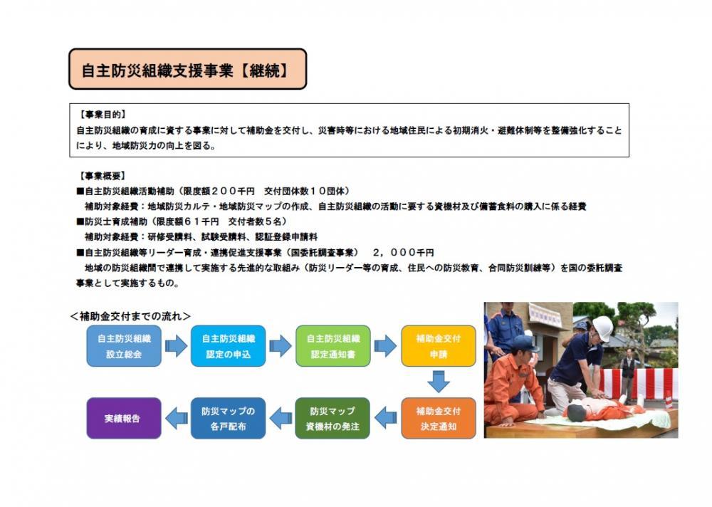 『『自主防災組織支援事業』の画像』の画像