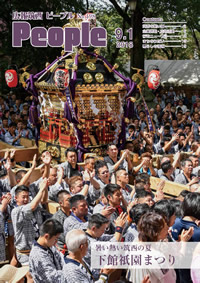 『広報筑西People No.198(平成30年9月1日号)』の画像