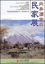 『向井潤吉の民家展』の画像