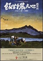 『飯野農夫也画業展』の画像