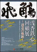 『浅香鉄心回顧展』の画像