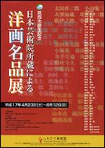 『日本芸術院所蔵による洋画名品展』の画像