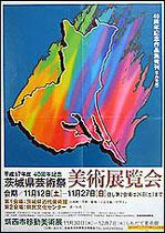 『茨城県芸術祭美術展覧会』の画像