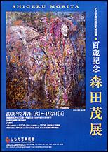 『百歳記念 森田茂展』の画像