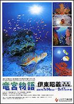 『伊東昭義海中写真展』の画像
