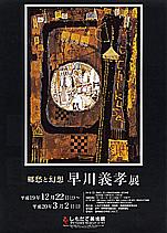 『早川義孝展』の画像