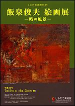 『飯泉俊夫絵画展―時の風景』の画像