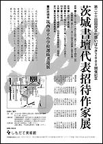 『茨城書壇代表招待作家展』の画像
