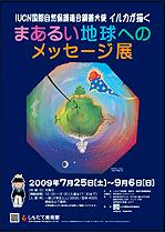 『まあるい地球へのメッセージ展』の画像
