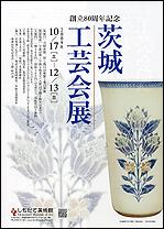『茨城工芸会展』の画像