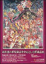 『所蔵品展』の画像