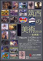 『筑西の美術2010―絵画展―』の画像