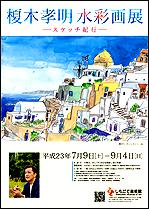 『榎木孝明水彩画展』の画像