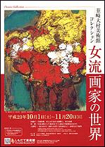 『韮崎大村美術館コレクション』の画像
