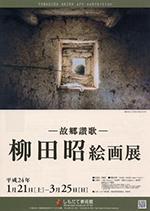 『柳田昭絵画展』の画像