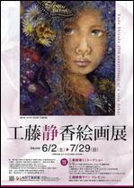 『工藤静香絵画展』の画像