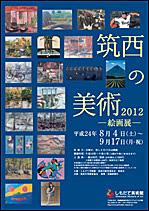 『筑西の美術2012-絵画展-』の画像