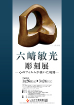 『六崎敏光彫刻展』の画像
