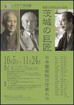 『-日本藝術院の作家たち-』の画像