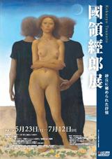 『國領經郎展』の画像