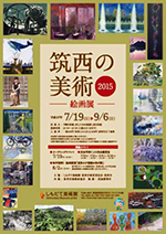 『筑西の美術2015-絵画展-』の画像