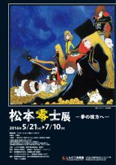 『松本零士展-夢の彼方へ-』の画像