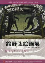 『舘野弘絵画展-雨と空と雲と未来-』の画像