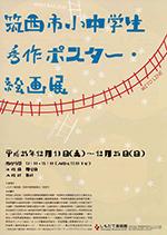 『筑西市小中学生秀作ポスター・絵画展』の画像