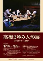 『高橋まゆみ人形展』の画像