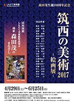 『筑西の美術2017-絵画展-』の画像