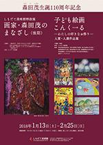 『森田茂生誕110周年祈念』の画像