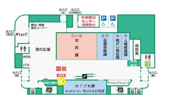 『小型家電ボックス本庁1階案内図』の画像