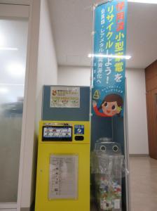 『小型家電ボックス本庁1階(小)』の画像