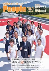 『広報筑西People No.199(平成30年10月1日号)』の画像