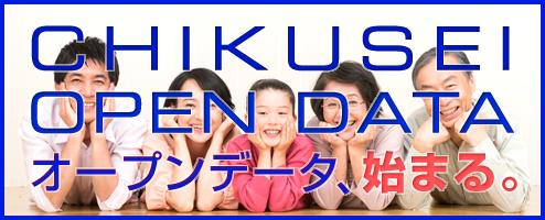 『筑西市オープンデータカタログサイトへのリンク』の画像