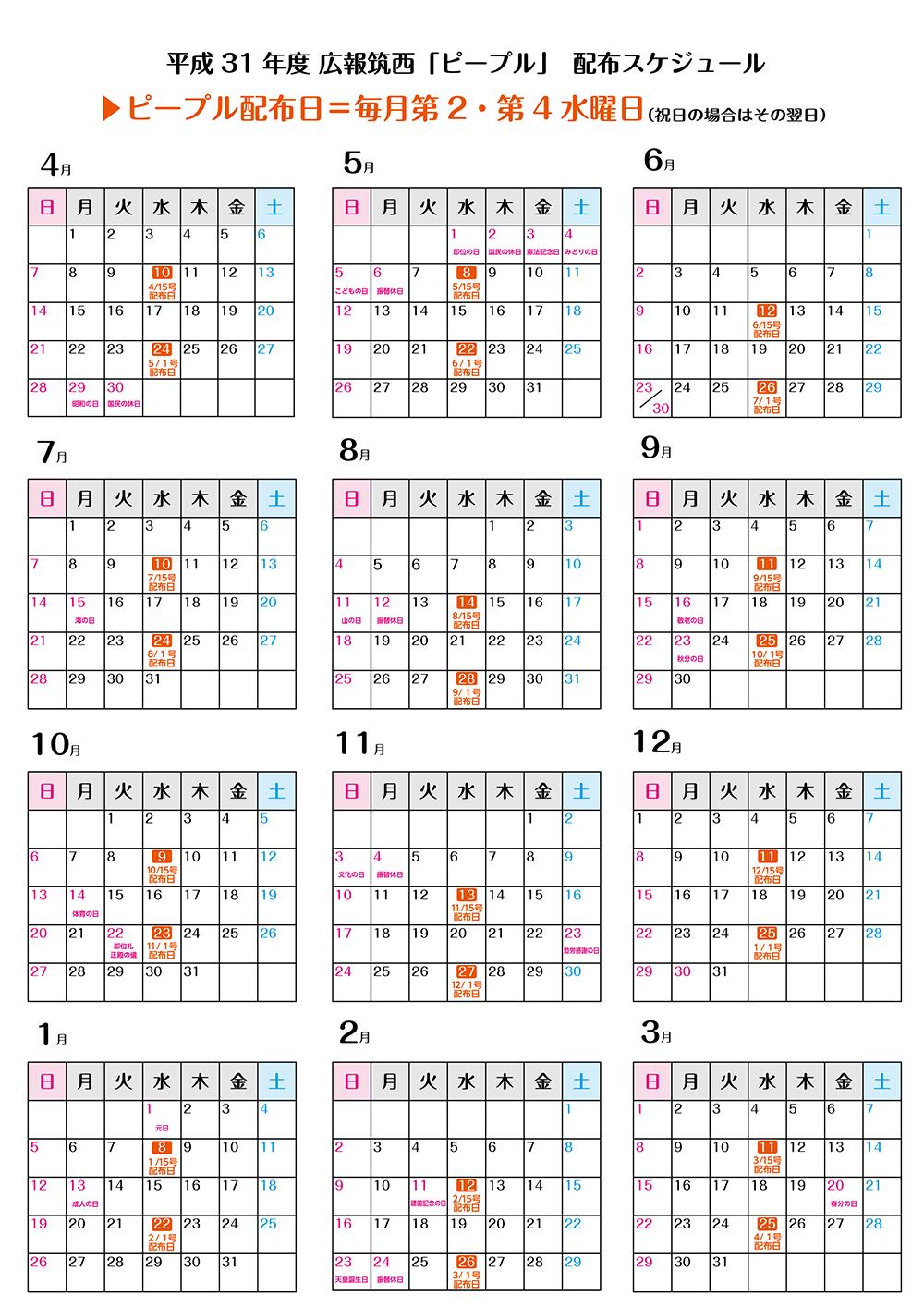 『H31ピープル配布カレンダー』の画像