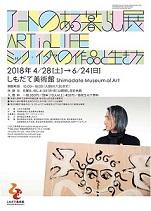 『ミックイタヤ展』の画像