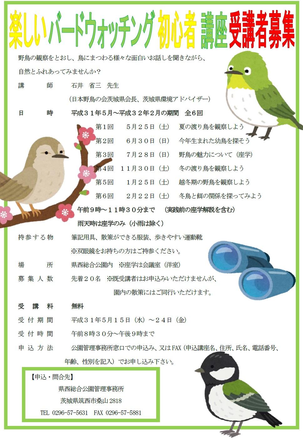 『県西総合公園バード』の画像