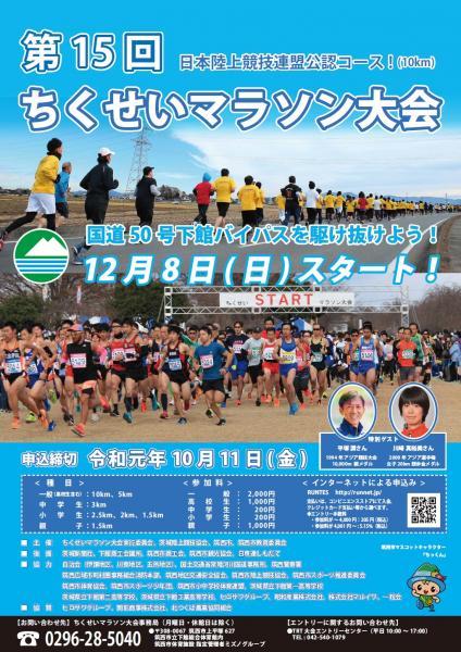 『第15回ちくせいマラソン大会』の画像
