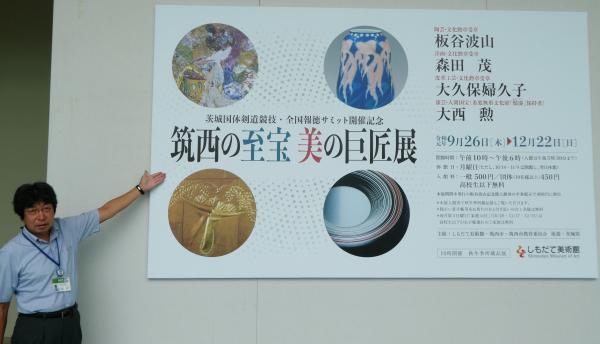 『至宝展看板』の画像