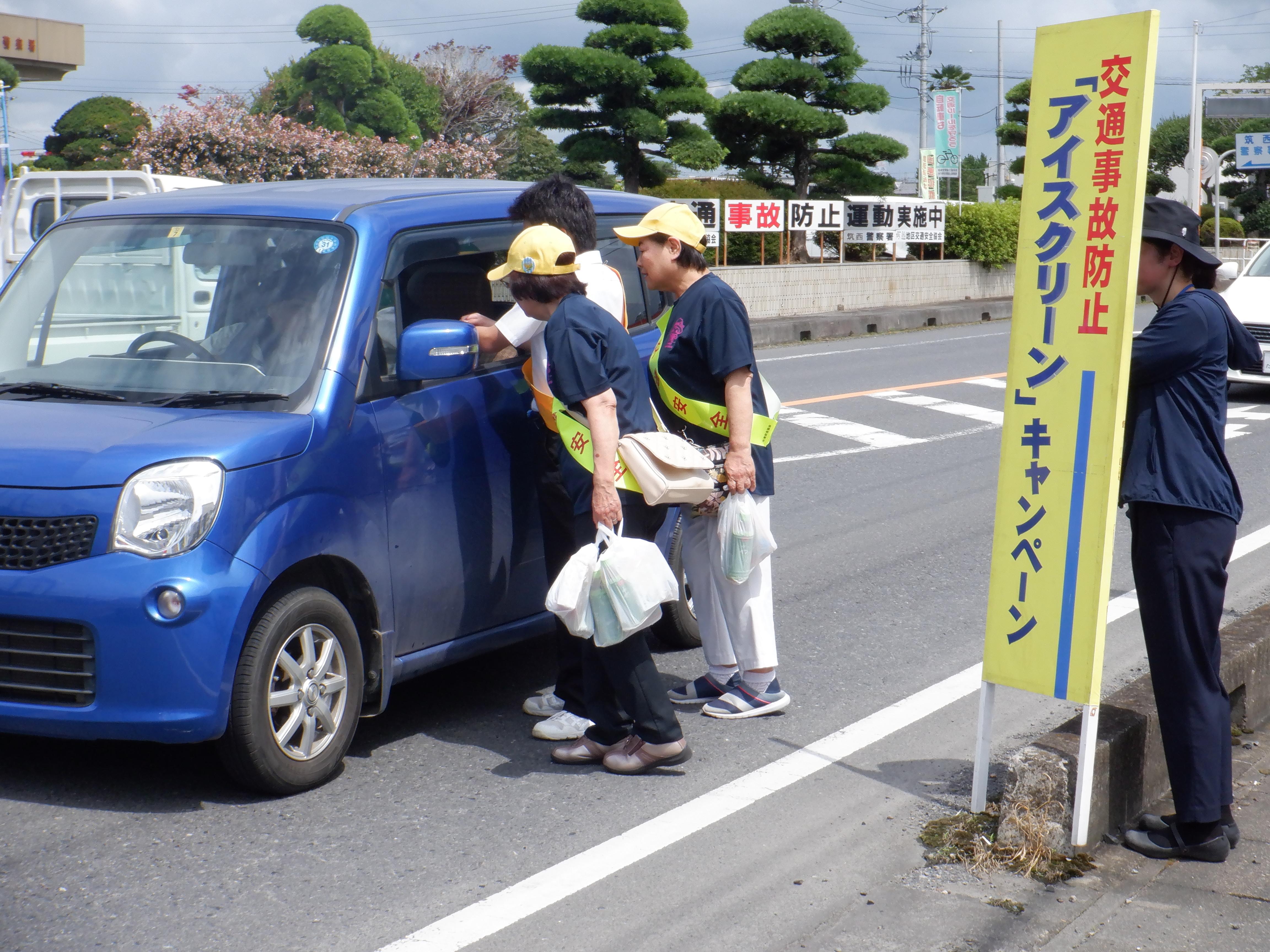 『交通安全キャンペーン』の画像