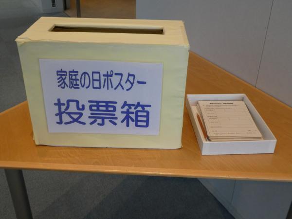 『コンテスト投票箱』の画像