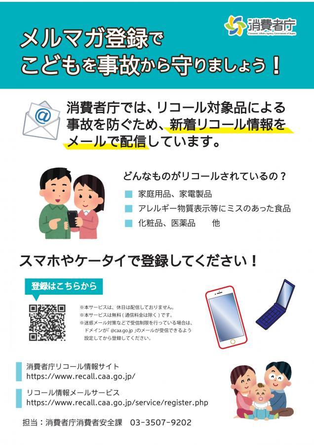 『消費者庁リコール情報』の画像