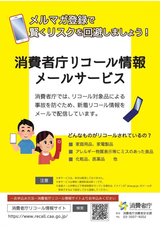 『消費者庁リコール情報2』の画像