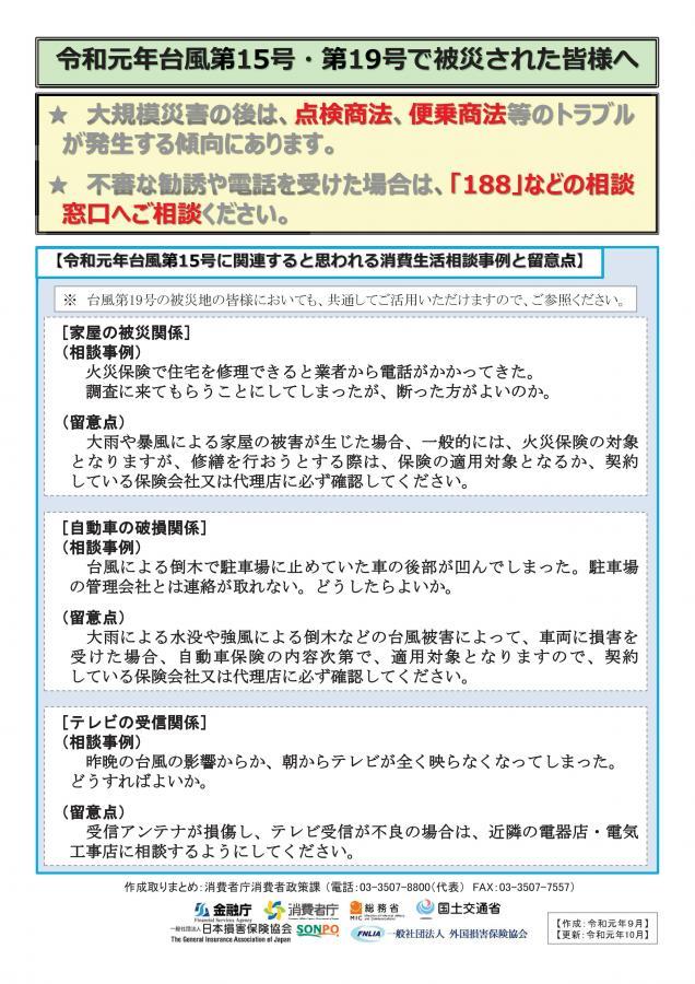 『台風19号啓発資料1』の画像