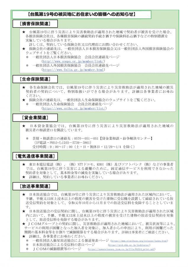 『台風19号啓発資料4』の画像