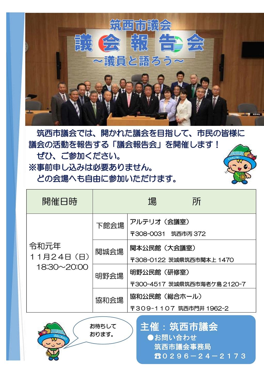 『令和元年議会報告会3』の画像