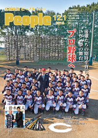 『広報筑西People No.213(令和元年12月1日号)』の画像