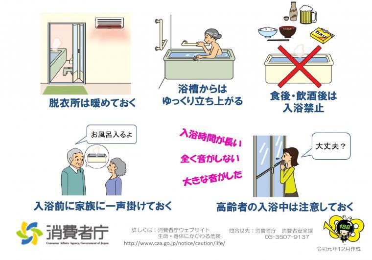 『入浴中の事故を防ぐために』の画像