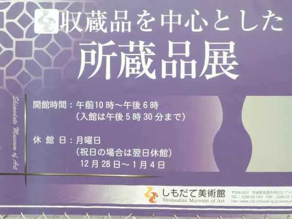『令和2年新春所蔵品展』の画像